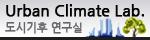 도시기후연구실